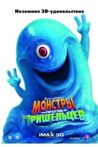Монстры против пришельцев | BDRip 1080p