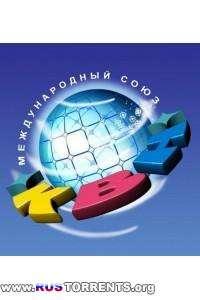 КВН. Высшая лига. Третья 1/4 финала [08.06.2014] | SATRip