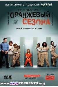 Оранжевый - хит сезона [01 сезон: 01-13 серий из 13] | WEBRip | NewStudio