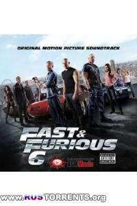 OST - Форсаж 6 / Fast & Furious 6 | MP3