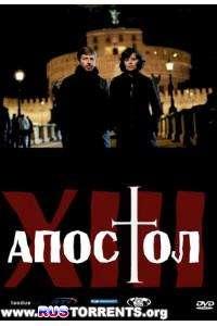 Тринадцатый апостол - Избранный [S01] | DVDRip | ТВ3
