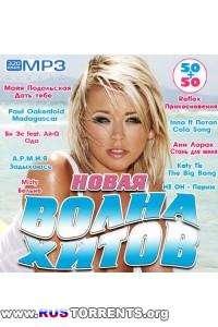Сборник - Новая Волна Хитов 50+50 | MP3