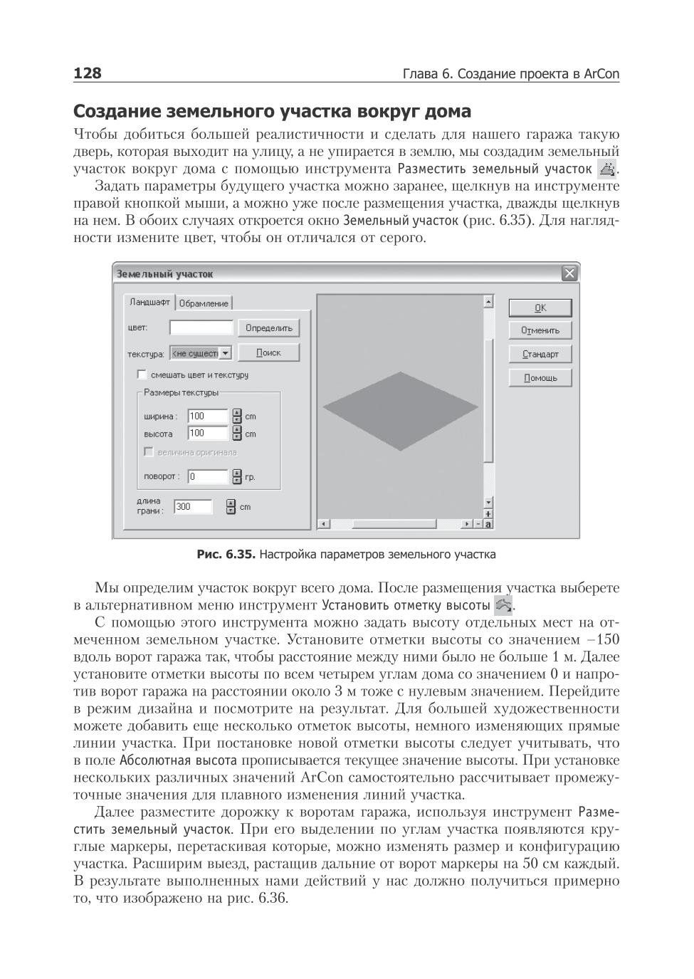 ��������� ������� | ���������� ������������ � ������ ��������� �� ����������. �������� � 3ds Max, ArchiCAD, ArCon | PDF