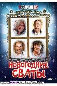 Новогодние сваты | DVDRip