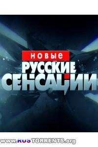 Новые русские сенсации. Голос Нагиева [04.10.2014] | SATRip