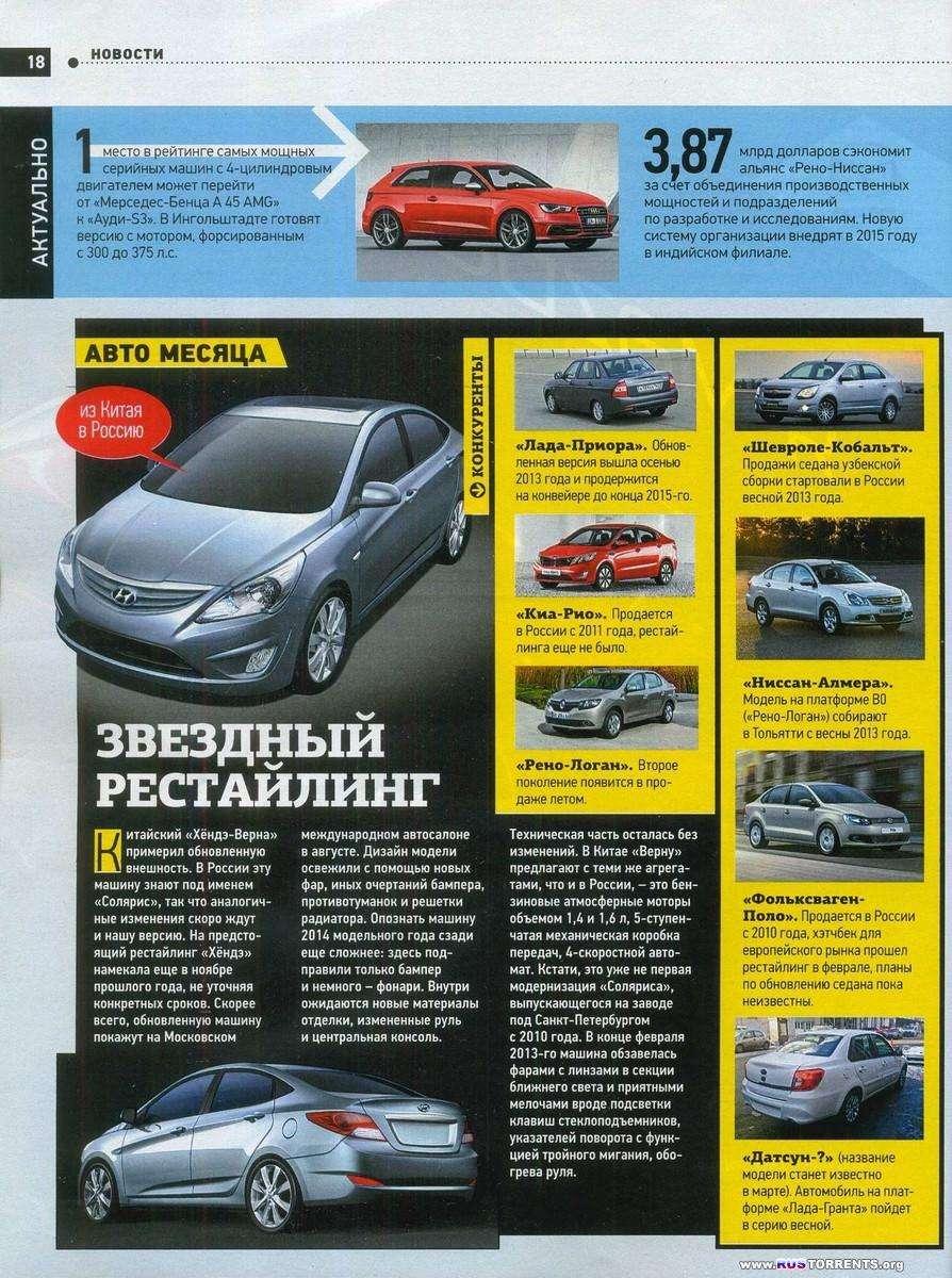 За рулем № 3 Россия [Март 2014] | PDF