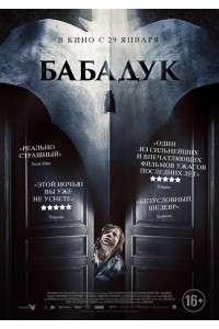 Бабадук | BDRip 720p | Чистый звук