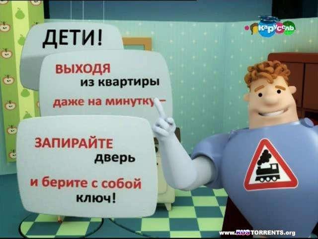 Аркадий Паровозов спешит на помощь | (24 - 27 серии) | SatRip