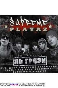 Supreme Playaz - Mixtape Vol.2 [По грязи]