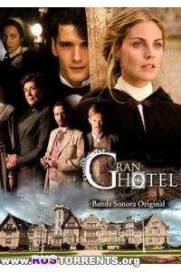 Гранд Отель | 1й сезон (9 серий из 9)