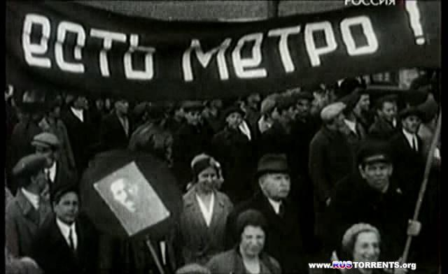 Советская империя. Метро