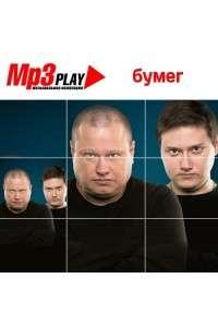 БумеR - MP3 Play. Музыкальная коллекция | MP3