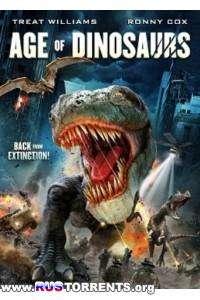 Эра динозавров | HDRip