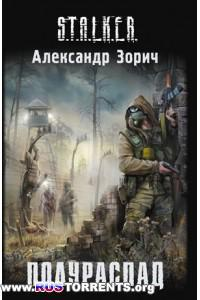 Александр Зорич - S.T.А.L.K.E.R.: Полураспад