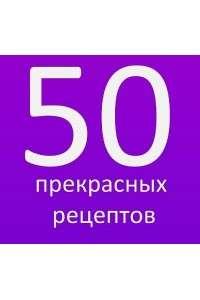 Интернет-издание - 50 прекрасных рецептов | PDF