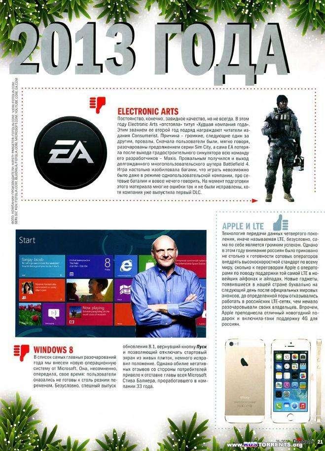 Computer Bild №25 (декабрь 2013 - январь 2014)