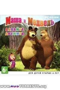 Маша и Медведь. Давайте дружить | PC | Лицензия