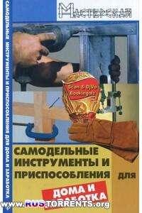 Чебан В. А. - Самодельные инструменты и приспособления для дома и заработка | DjVu
