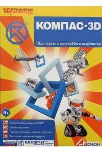 КОМПАС-3D V15.1.3 (x64) MCAD Portable