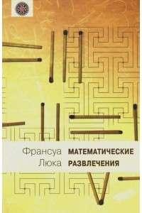 Франсуа Люка | Математические развлечения. Приложения арифметики, геометрии и алгебры к различного рода запутанным вопросам, забавам и играм | PDF