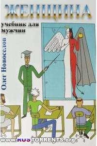 Женщина. Учебник для мужчин( 2 части)