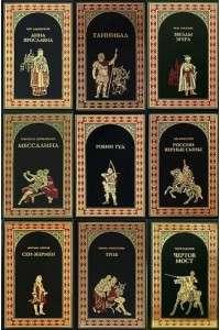 Серия книг - Всемирная история в романах [82 тома] | FB2, DjVu