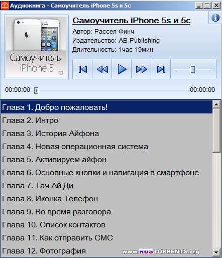 Самоучитель iPhone 5, 5s, 5c
