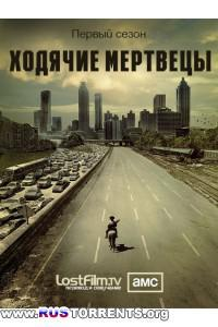 Ходячие мертвецы [01 сезон: 06 серий из 06] | HDTVRip | Кубик в Кубе