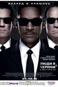 Люди в черном 3 | HDRip | Лицензия
