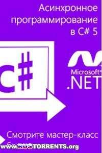 Мастер-класс. Асинхронное программирование в C# 5