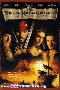 Пираты Карибского моря: Проклятие Черной жемчужины   BDRip 720p