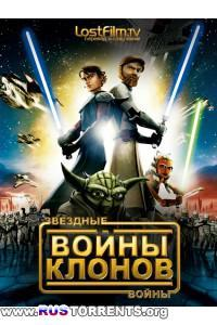 Звездные войны: Войны клонов | Сезон 4