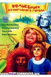 Волшебник Изумрудного города | DVDRip