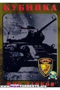 Кубинка - Мир танков | DVDRip