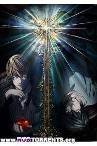Тетрадь Смерти [01-37 серии из 37] | DVDRip