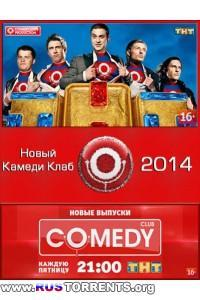 Новый Комеди Клаб [10.10.2014] | WEB-DLRip
