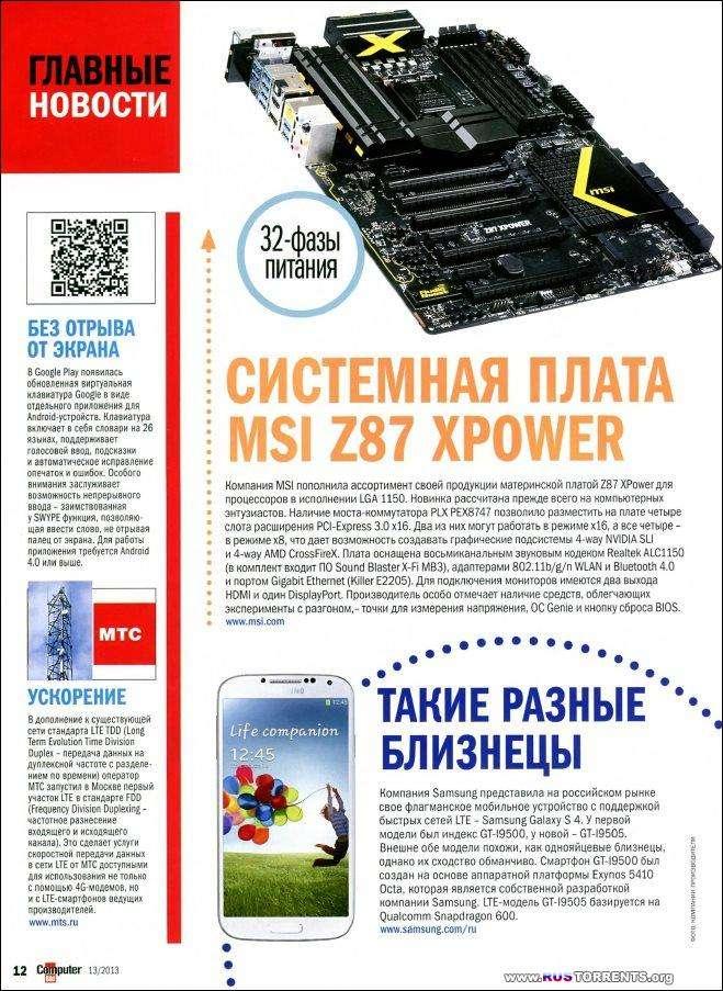 Computer Bild №13