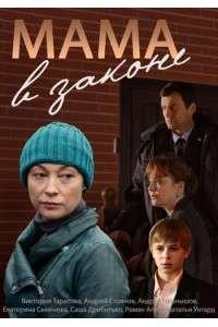 Мама в законе [1-4 серия из 4] | HDTV 1080i