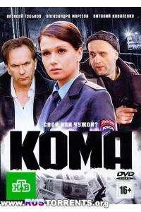 Кома | DVDRip