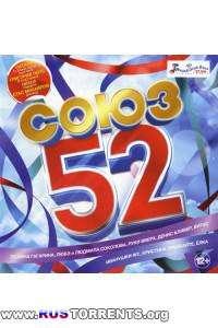 VA - Союз 52 | MP3