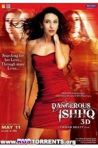 Опасная любовь | DVDRip