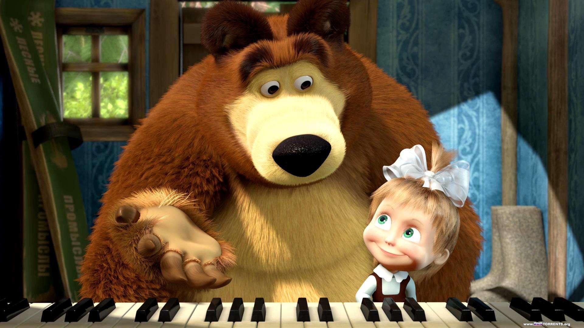 Маша и Медведь [01-54] + Машины Сказки [01-26] + Машкины страшилки [01-10] | BDRemux 1080p