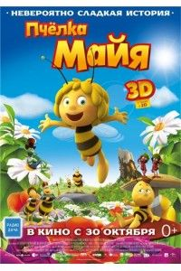 Пчёлка Майя | BDRip-AVC | Чистый звук