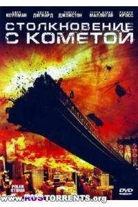 Столкновение с кометой (Полярная буря)  | DVDRip