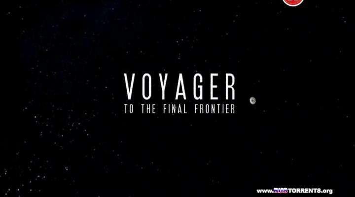 Вояджер: Полет за пределы Солнечной системы | SATRip