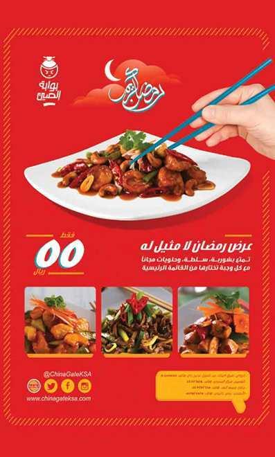 عروض مطاعم بوابة الصين اليوم الاثنين 19/9/1436 - عروض رمضان 2015