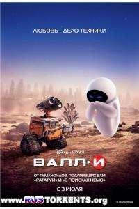 ВАЛЛ-И | BDRip 720p