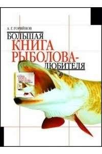 Алексей Горяйнов - Большая книга рыболова-любителя | PDF