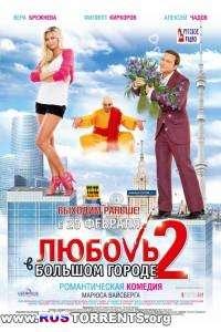 Любовь в большом городе 2 | BDRip 720p