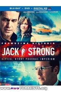 Под псевдонимом: Джек Стронг / Джек Стронг | HDRip | L1